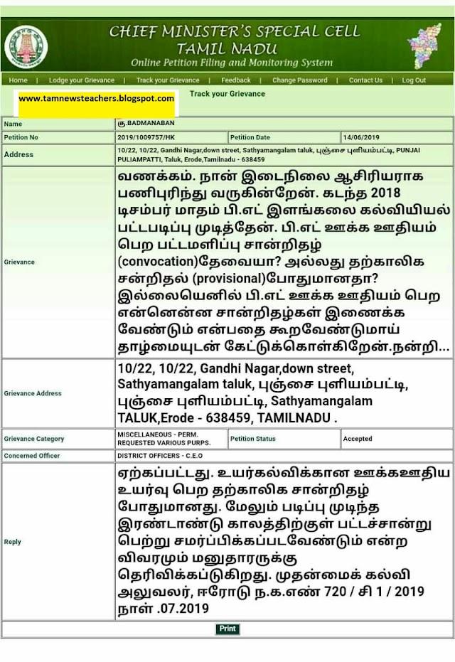 உயர்கல்விக்கான ஊக்க ஊதியம் பெற தற்காலிக சான்றிதழ் (Provisional Certificate) போதுமானது - CM CELL தகவல்