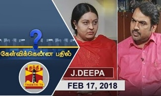 Kelvikkenna Bathil 17-02-2018 Exclusive Interview with J Deepa | Thanthi Tv