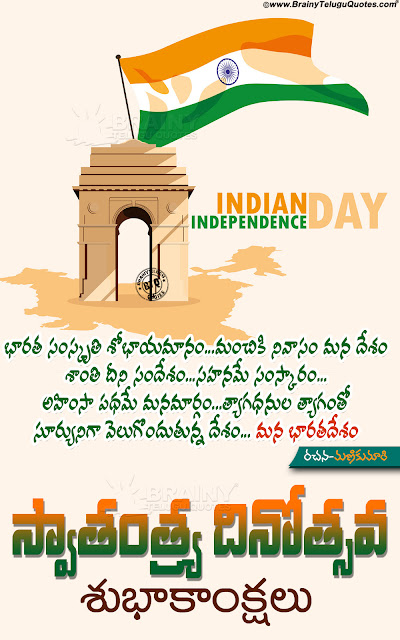 happy independence day greetings in telugu, telugu independence day wallpapers