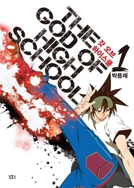 """The God of High School"" Webtoon"