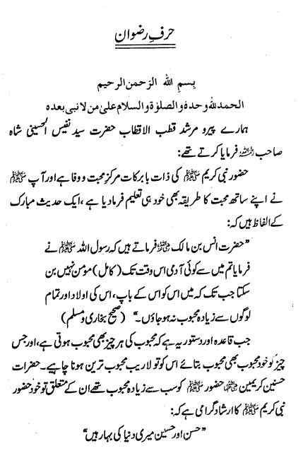 Yazeed ki haqeeqat