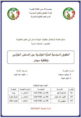 مذكرة ماستر: الحقوق السياسية للمرأة الجزائرية بين الدستور الجزائري واتفاقية سيداو PDF