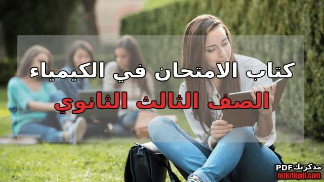 كتاب الامتحان في الكيمياء للصف الثالث الثانوى 2021
