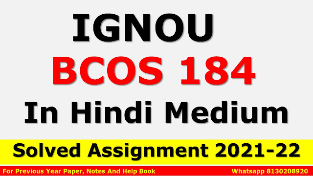 BCOS 184 Solved Assignment 2021-22 In Hindi Medium
