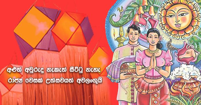gossip lanka about new year festival
