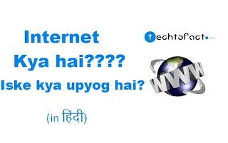 internet kya hai uses means hindi