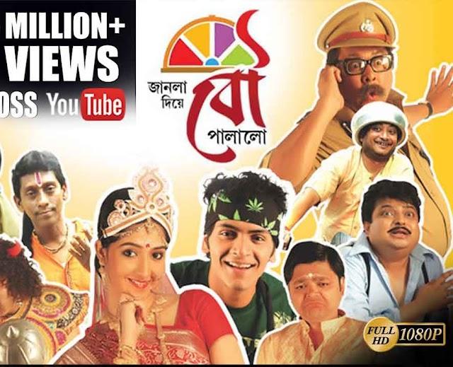 JANLA DIYE BOU PALALO Full HD Movie Free Download | জানলা দিয়ে বৌ পালালো | Echo Bengali Movie | ARJUN | KHARAJ