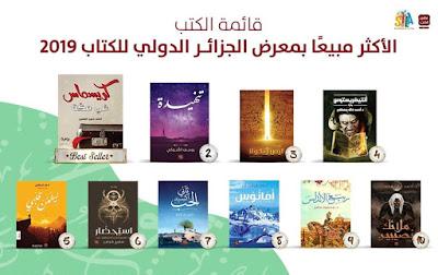 الكتب الاكثر مبيعا بمعرض الجزائر الدولي للكتاب الطبعة 24 لعام 2019