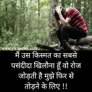 Very Heart Touching Emotional Status for WhatsApp in hindi