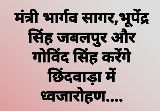 गणतंत्र दिवस पर मुख्यमंत्री शिवराज सिंह रीवा मैं ध्वजारोहण करेंगे.. मंत्री गोपाल भार्गव सागर, भूपेंद्र सिंह जबलपुर, गोविंद सिंह राजपूत छिंदवाड़ा, तुलसी सिलावट इंदौर मैं करेंगे ध्वजारोहण.. दमोह में कलेक्टर करेंगे या राहुल सिंह अभी तय नहीं..