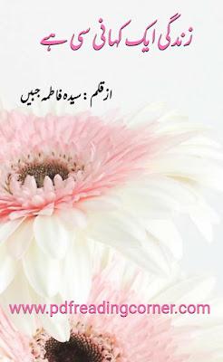Zindagi Ek Kahani Hai By Syeda Fatima Jabeen - PDF Book