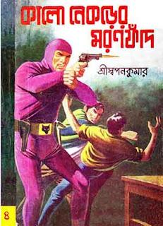 Kalo Nekrer Maron Faand By Swapan Kumar PDF