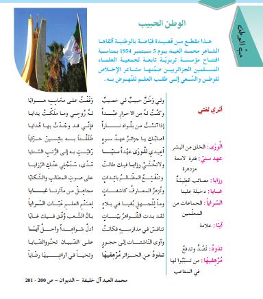 تحضير نص الوطن الحبيب لغة عربية للسنة الثانية متوسط الجيل الثاني