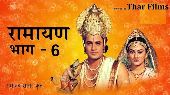 Ramayan Part - 6