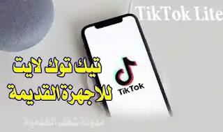 تنزيل تيك توك لايت القديم, تحميل TikTok Lite الاصدار القديم للاجهزة الاندرويد القديمة مجانا