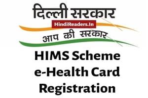 [आवेदन] HIMS योजना ई-हेल्थ कार्ड ऑनलाइन रजिस्ट्रेशन दिल्ली