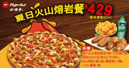 必勝客夏日火山熔岩餐 藏不住的爆料美味只要$429元