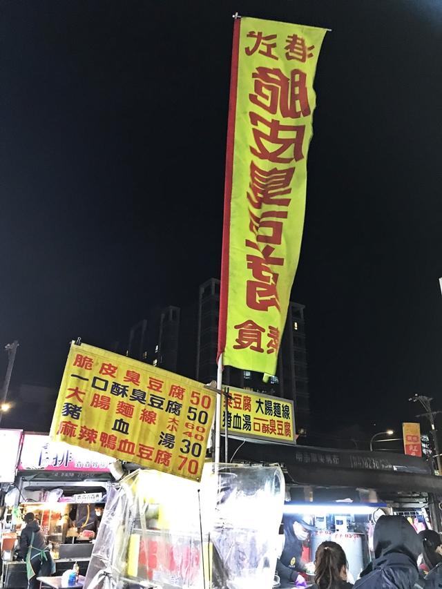 大竹夜市素食~桃園蘆竹夜市