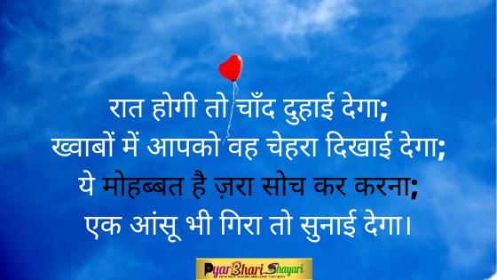 New Dil Shayari