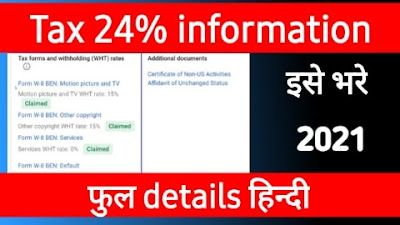 Tax 24% information