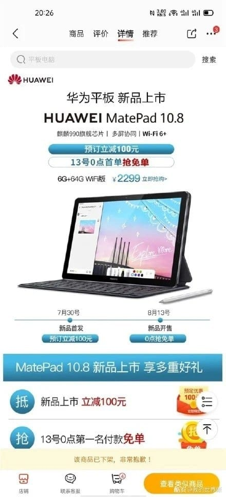 Huawei's upcoming MatePad 10.8 design leak and specifications