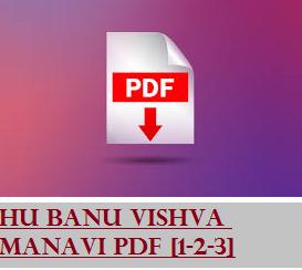Download GCERT Hu Banu Vishva Manavi Part [1-2-3] / 'Hu Banu Vishva Manavi PDF'