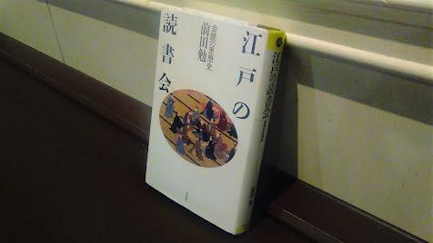 『江戸の読書会 会読の思想史』(前田勉)