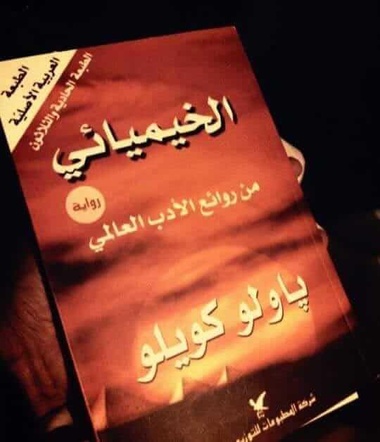 """قراءة في رواية """"الخيميائي لباولو كويلو"""" للكاتبة الجزائرية: أمال درارجة"""