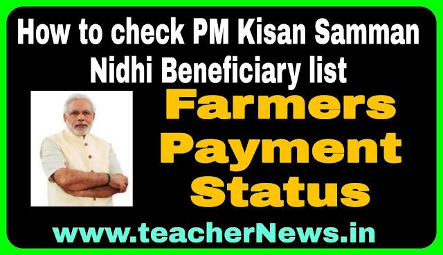 How to check PM Kisan Samman Nidhi Beneficiary Status 2019 | Farmers Payment Status