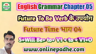 To be + Double Infinitive का उपयोग Future Time के लिए भाग 04