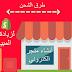 أنشاء متجر الكتروني (أحترافي) لزيادة نسبة المبيعات