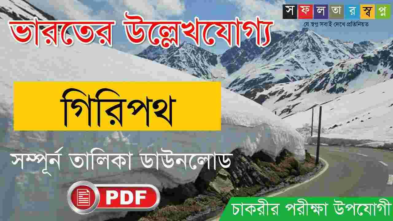 ভারতের উল্লেখযোগ্য গিরিপথ সমূহ তালিকা PDF-List of Important Passes in India Bengali