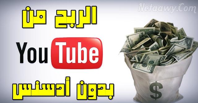 الربح-من-اليوتيوب-بدون-ادسنس-الربح-من-اليوتيوب-بالتفصيل