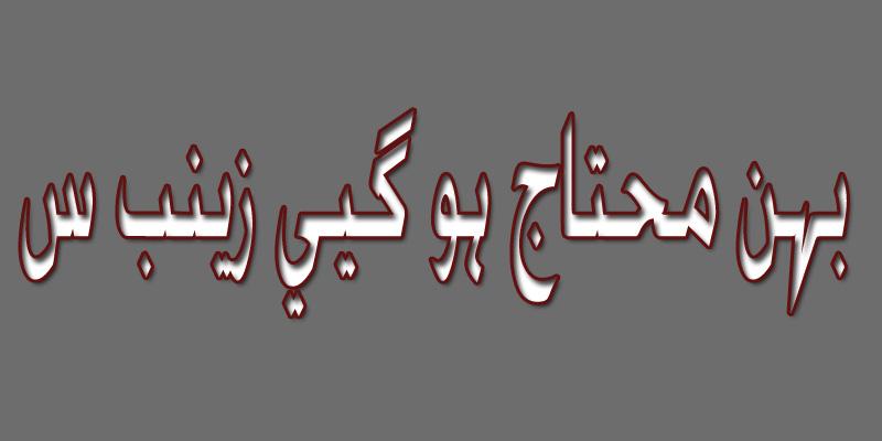 Dasta E Haidaria Khargrong Skardu Noha Lyrics - Lyrics Noha