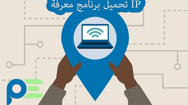 برنامج معرفة ip الجهاز للكمبيوتر