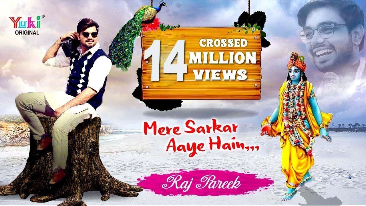 Mere Sarkar Aaye Hai Lyrics