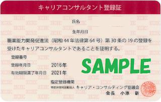 キャリアコンサルタント登録証(見本)