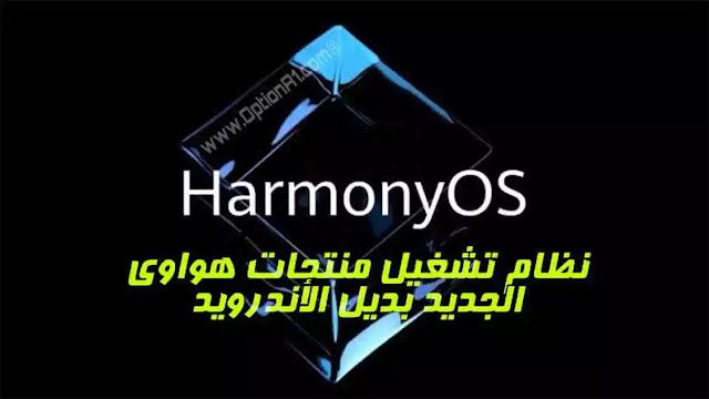 """هواوي تطلق نظام HarmonyOS الجديد لتشغيل الهواتف الذكية """"هارموني"""""""