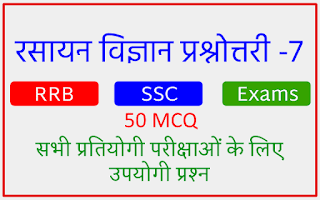 Chemistry Quiz -7 Hindi PDF