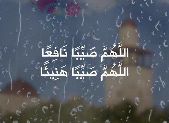 دعاء نزول المطر والرعد والبرق وشدة الرياح