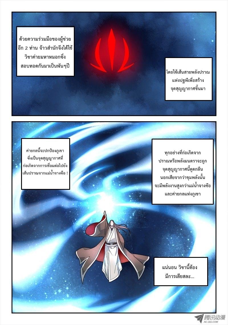 อ่านการ์ตูน Spirit Blade Mountain 60 ภาพที่ 3