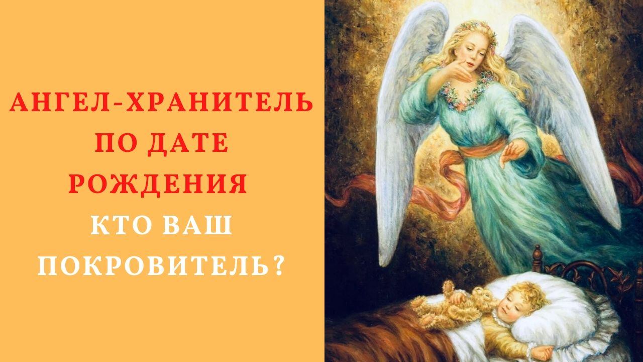 Ангел хранитель по дате рождения поздравления