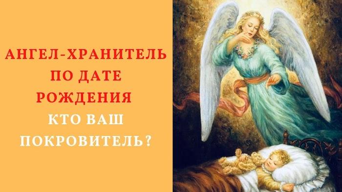 Ангел-хранитель по дате рождения. Кто ваш покровитель?