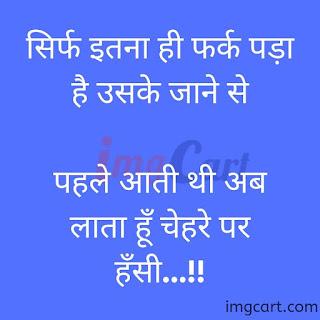 Breakup Sad Image Download In Hindi
