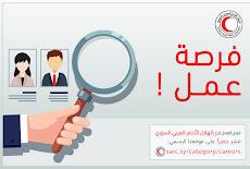 فرص عمل جديدة  مقدمة من الهلال الأحمر العربي السوري تعرف عليها ..