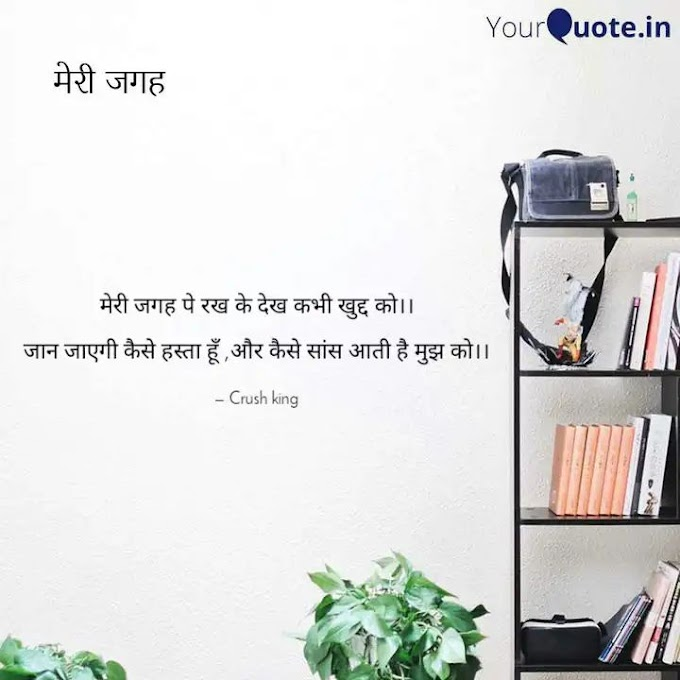 Sad hindi shayari :hindi shayari photos and Text