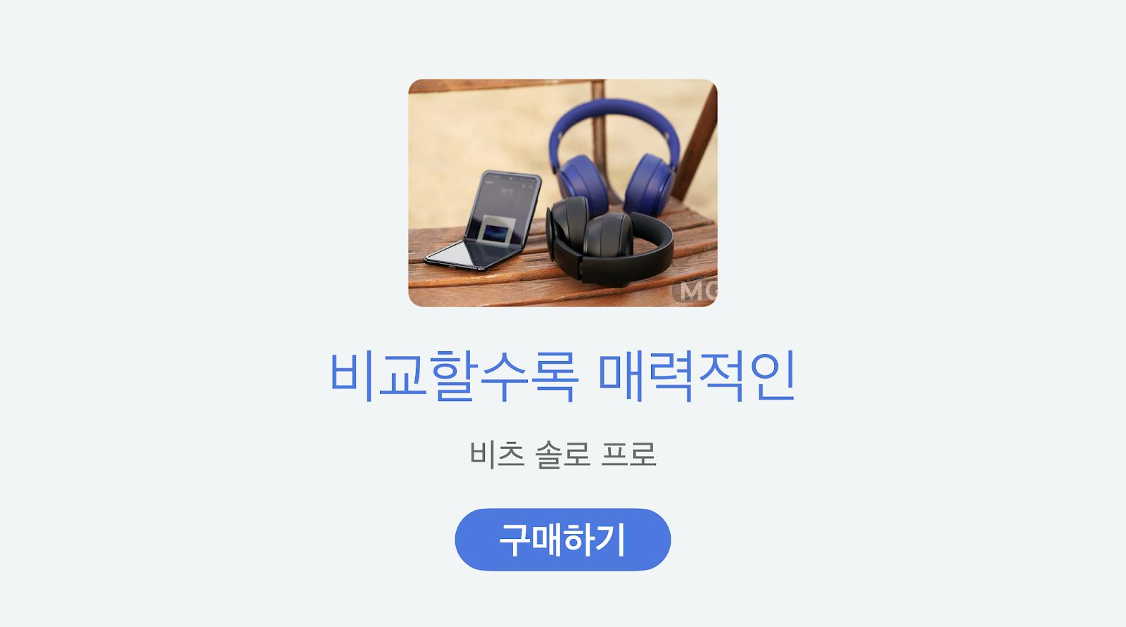 https://www.beatsbydre.com/kr/headphones/solo-pro