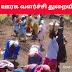 TNRD Karur Recruitment 2019 12 Panchayat Secretaries Posts