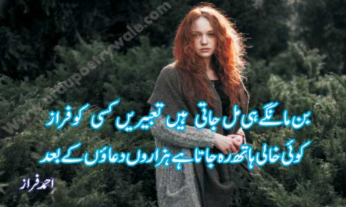 Ye Jo Halka Halka Suroor Hai mp3 Song Pk Latest Poetry