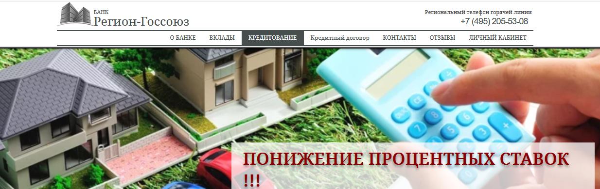 [Лохотрон] www.info-rst.ru – Отзывы, мошенники! Проф-инвест банк